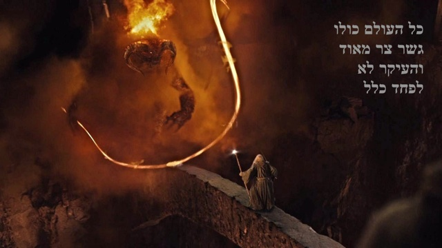 Gandalf confronting the Balrog at the Bridge of Khazad-Dûm, with Hebrew caption